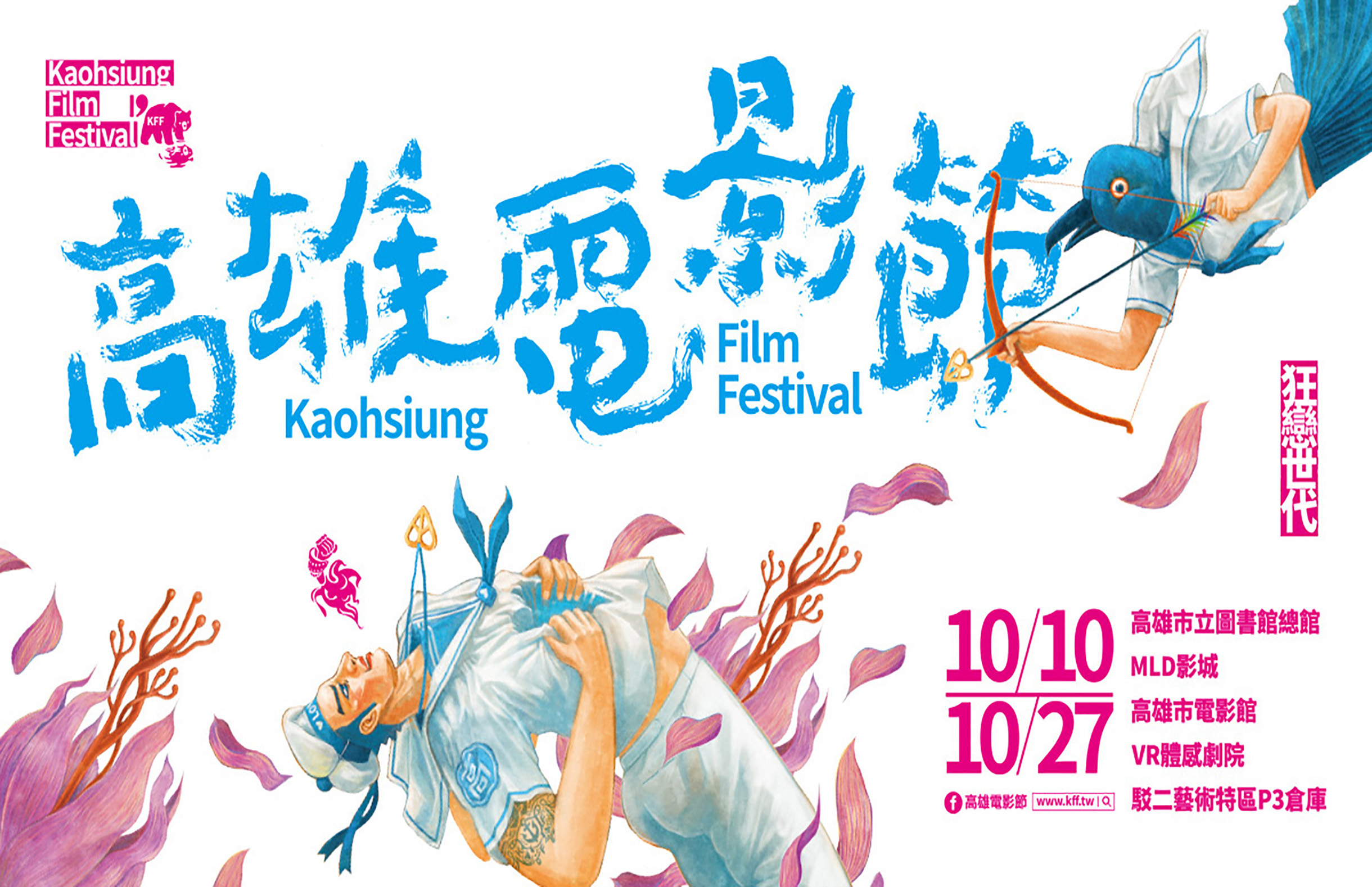 Lucid Realities attends the 2019 Kaohsiung film festival