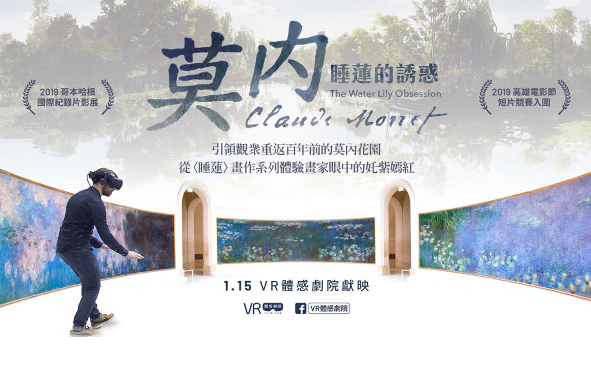 """Claude Monet – The Water Lily obsession"" screened at the Kaohsiung VR FILM LAB"