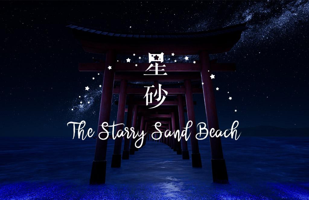 THE STARRY SAND BEACH